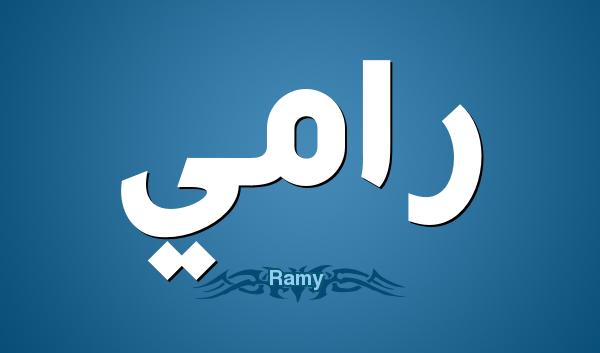 صوره معنى اسم رامي , اعرف معنى اسم رامى