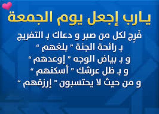 بالصور دعاء يوم الجمعة المستجاب , افضل ادعية يوم الجمعه المستجابة 5760 2