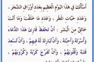 بالصور دعاء يوم الجمعة المستجاب , افضل ادعية يوم الجمعه المستجابة 5760 8 310x205