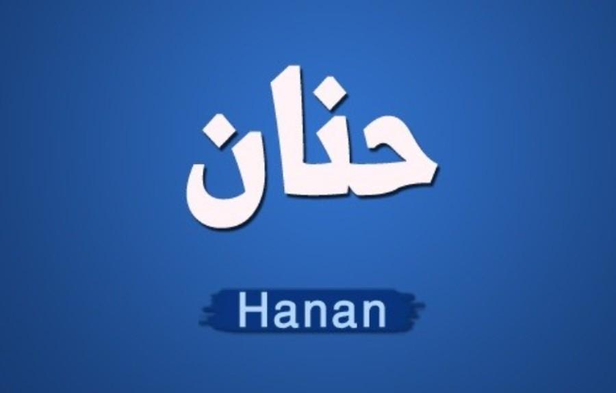 صوره معنى اسم حنان , اكتشف معنى اسم حنان