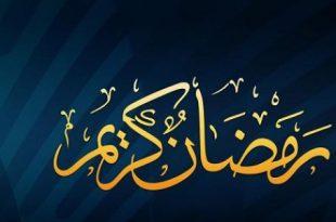 صور الجنابة في رمضان , اعرف حكم الجنابة فى رمضان