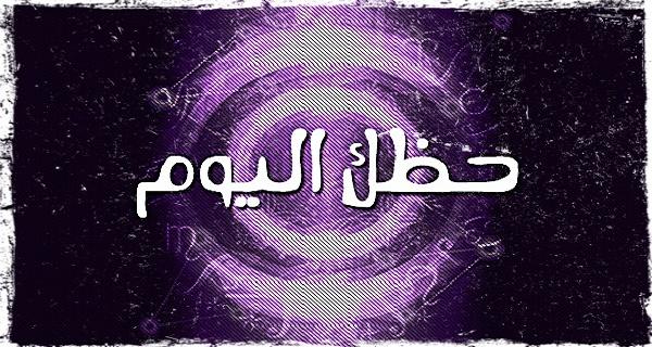 صورة ابراج اليوم الاربعاء , تعرف على حظ برجك يوم الاربعاء