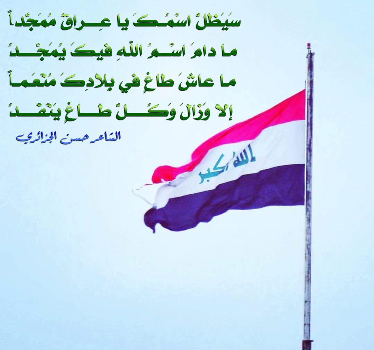 صوره شعر عن العراق , اجمل قصائد شعر عن العراق