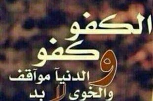 صورة قصيدة مدح الخوي الكفو , افضل قصدة لمدح الخوى الكفو