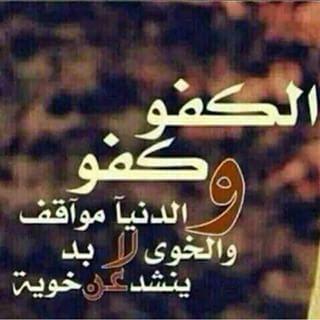 صور قصيدة مدح الخوي الكفو , افضل قصدة لمدح الخوى الكفو