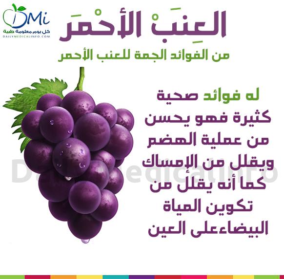 صورة فوائد العنب الاحمر , اهم الفوائد للعنب الاحمر