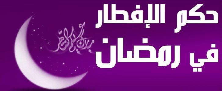 صور كفارة الافطار في رمضان , ما هى كفارة الافطار نهار رمضان
