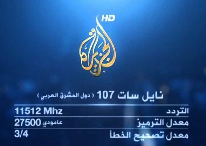 صور تردد قناة الجزيرة , اعرف تردد قناة الجزيرة القطرية