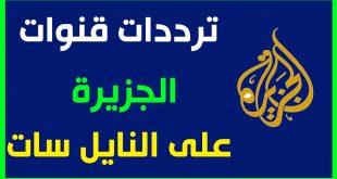 بالصور تردد قناة الجزيرة , اعرف تردد قناة الجزيرة القطرية 5979 2 310x165