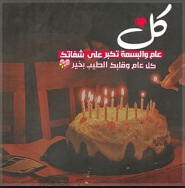 بالصور عيد ميلاد حبيبي , اجمل صور لعيد ميلاد حبيبى 6024 5