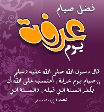 صورة صور عن يوم عرفه , اجمل صور ليوم عرفه