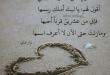صوره اجمل ماقيل عن الحب والعشق , احلى كلام عن الحب والعشق