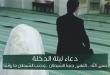 بالصور دعاء ليلة الزواج , افضل دعاء ليلة الزواج 6031 1 110x75