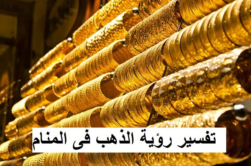 صورة تفسير حلم الذهب , اعرف تفسير رؤية الذهب فى المنام
