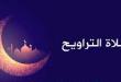 بالصور صلاة التراويح في رمضان , اعرف خطوات صلاة التراويح فى رمضان 6057 1 110x75