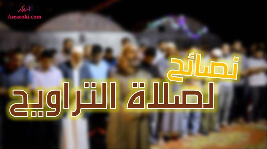 صور صلاة التراويح في رمضان , اعرف خطوات صلاة التراويح فى رمضان