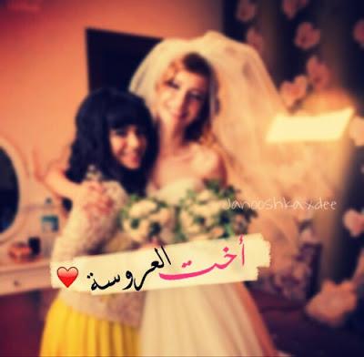 صورة صور مكتوب عليها اخت العروسه , اجمل صور لاخت العروسة