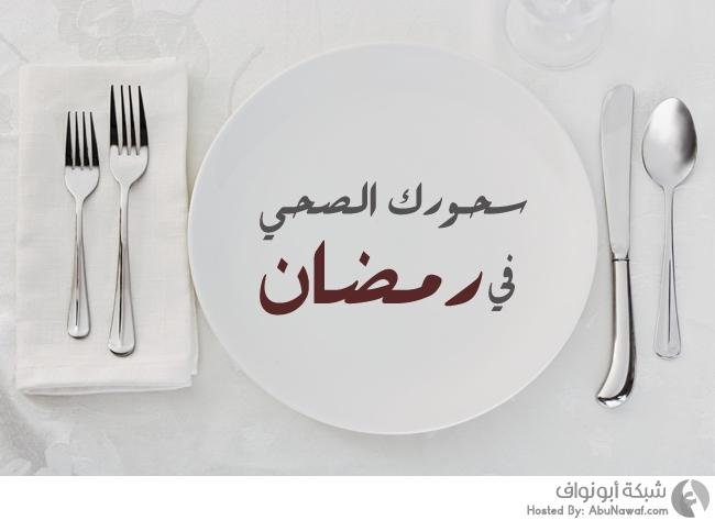 صورة رجيم رمضان سالي فؤاد , اعرف رجيم سالى فؤاد لرمضان