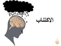 صوره ما هو الاكتئاب , تعرف على الاكتئاب