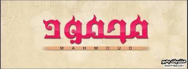 بالصور صور اسم محمود , اجمل صور وخلفيات لاسم محمود 6093 1
