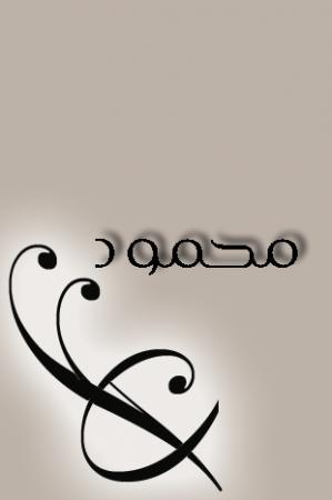 بالصور صور اسم محمود , اجمل صور وخلفيات لاسم محمود 6093 3