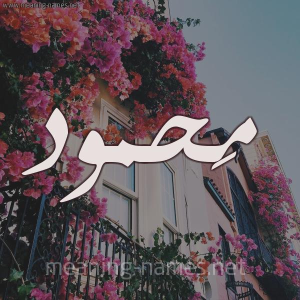 بالصور صور اسم محمود , اجمل صور وخلفيات لاسم محمود 6093 6