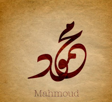 صور صور اسم محمود , اجمل صور وخلفيات لاسم محمود