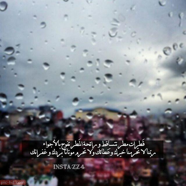 صوره صور عن المطر , اروع صور عن الامطار