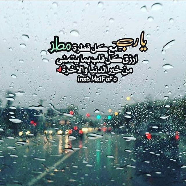 بالصور صور عن المطر , اروع صور عن الامطار 6125 3