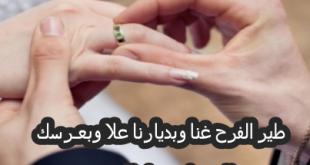 بالصور عبارات خطوبه قصيره , اجمل تهنئة بالخطوبة السعيدة 6139 1