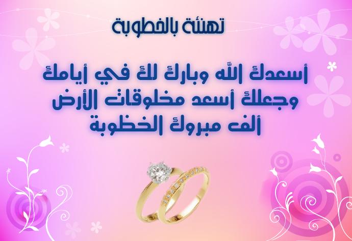 بالصور عبارات خطوبه قصيره , اجمل تهنئة بالخطوبة السعيدة 6139 2