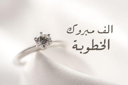 بالصور عبارات خطوبه قصيره , اجمل تهنئة بالخطوبة السعيدة 6139 4