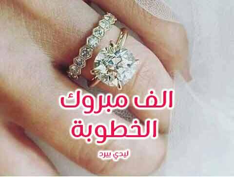 صوره عبارات خطوبه قصيره , اجمل تهنئة بالخطوبة السعيدة