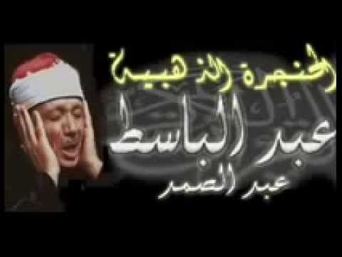 صوره عبد الباسط عبد الصمد ترتيل , اجمل ترتيل بصوت عبد الباسط عبد الصمد