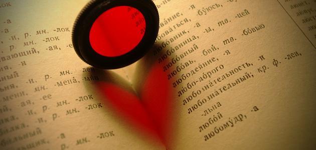 صورة كلمات جميلة عن الحب , ارقي عبارات الحب
