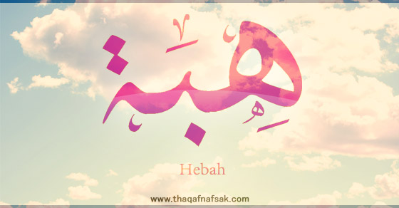 صورة معنى اسم هبه , تعرف على اسم هبه
