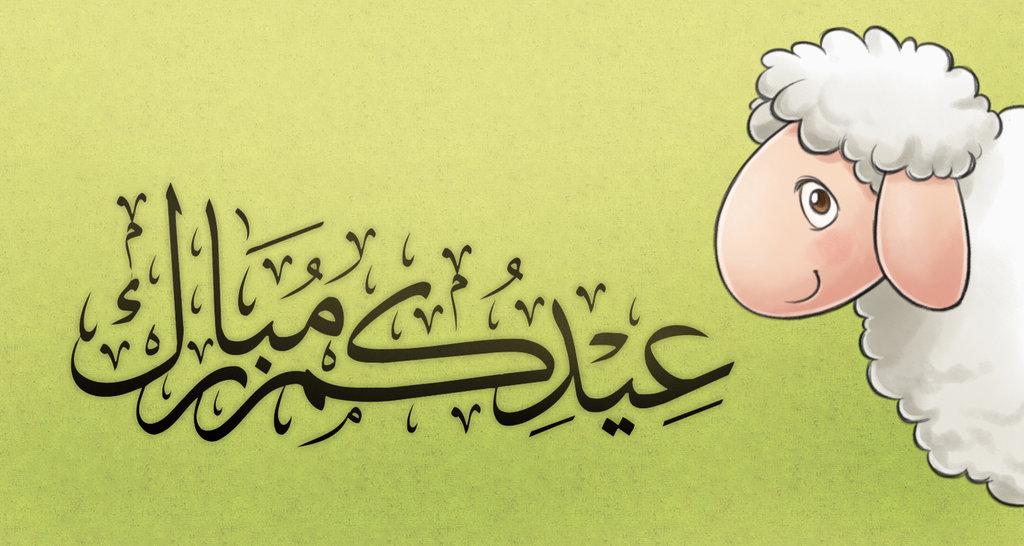 بالصور صور عيد الاضحى المبارك , اجدد صور عيد الاضحى المبارك 4714 10