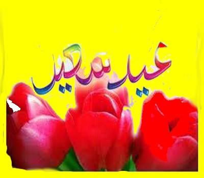 بالصور صور عيد الاضحى المبارك , اجدد صور عيد الاضحى المبارك 4714 11