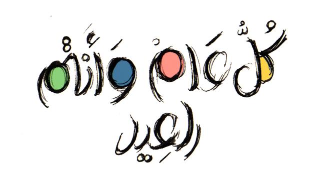 بالصور صور عيد الاضحى المبارك , اجدد صور عيد الاضحى المبارك 4714 13