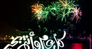 صور عيد الاضحى المبارك , اجدد صور عيد الاضحى المبارك