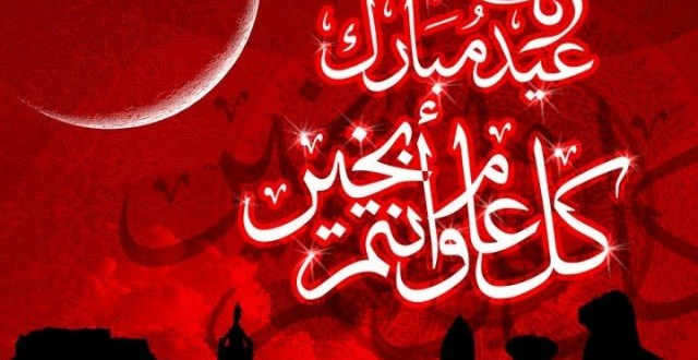 بالصور صور عيد الاضحى المبارك , اجدد صور عيد الاضحى المبارك 4714 4