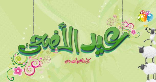 بالصور صور عيد الاضحى المبارك , اجدد صور عيد الاضحى المبارك 4714 6