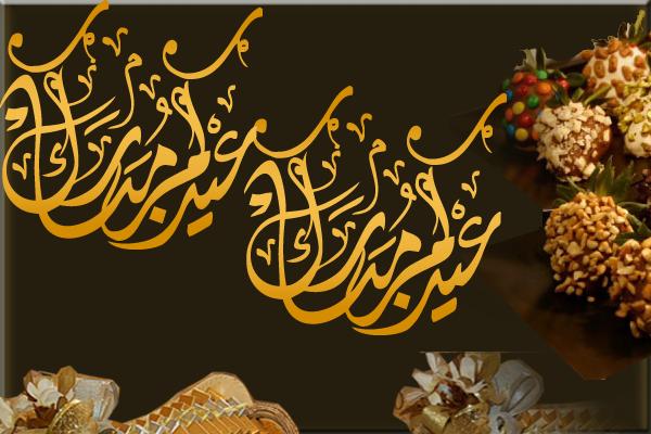 بالصور صور عيد الاضحى المبارك , اجدد صور عيد الاضحى المبارك 4714