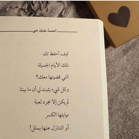 كتاب اتممت عليك حبي pdf مجانا