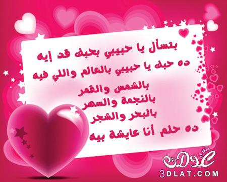 صورة رسائل الحب والغرام , تعرف على رسائل الحب والغرام