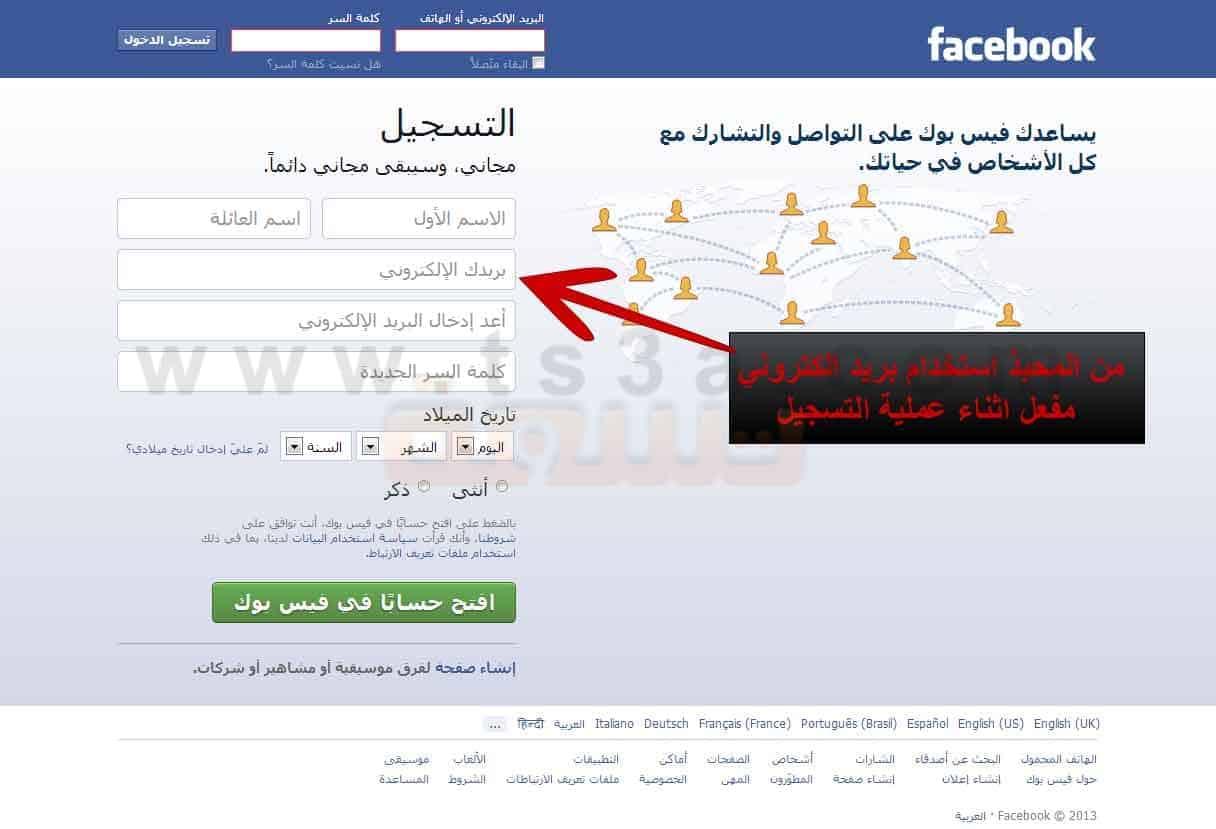 صورة كيف اعمل فيس بوك , طرق كيفية عمل الفيس بوك
