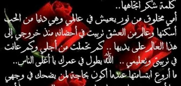 صورة احلى كلام عن الام , فضل الام العظيم