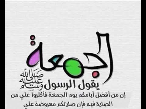 صورة حكم قول جمعة مباركة , فضل يوم الجمعة