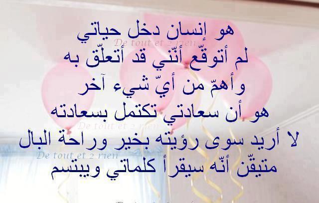 بالصور كلام في الحب والغرام , اجمل كلام حب وغرام للحبيب 6046 3