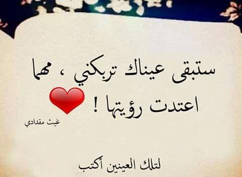 بالصور كلام في الحب والغرام , اجمل كلام حب وغرام للحبيب 6046 9